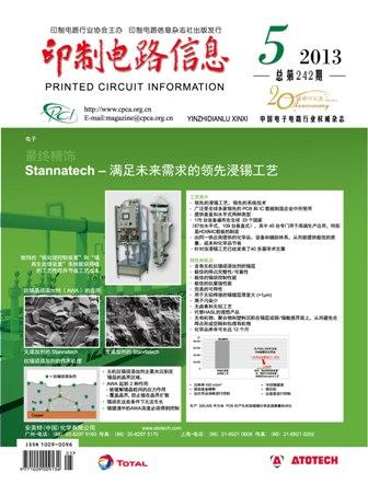 印制电路信息(2013年5月期)