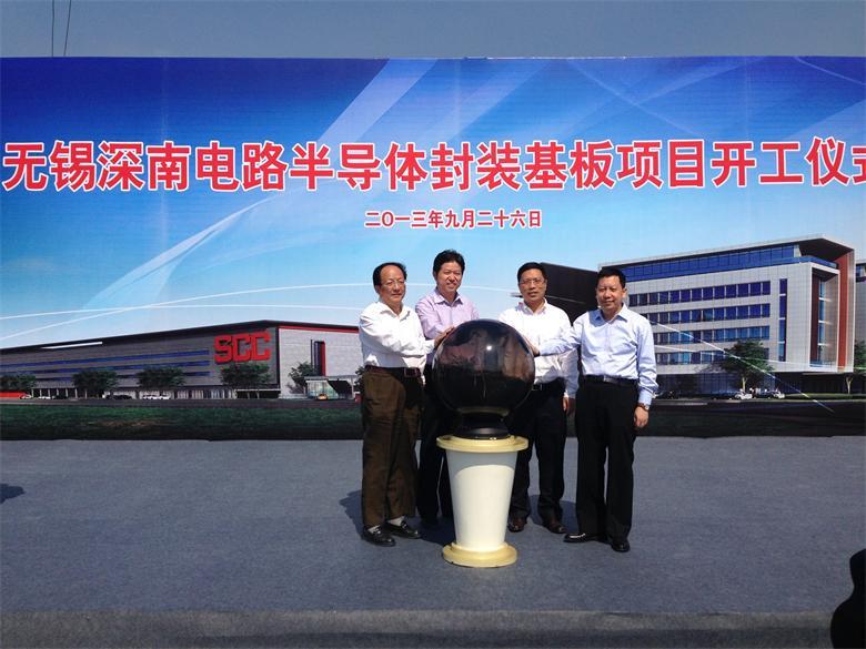 深南电路无锡工厂开工仪式于9月26日在无锡举行