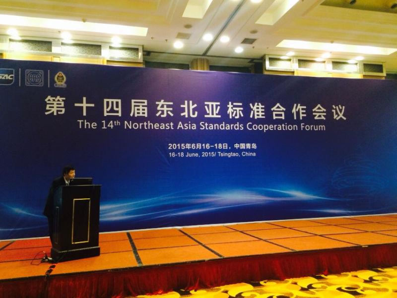 第十四届东北亚标准合作论坛在中国青岛顺利召开图片