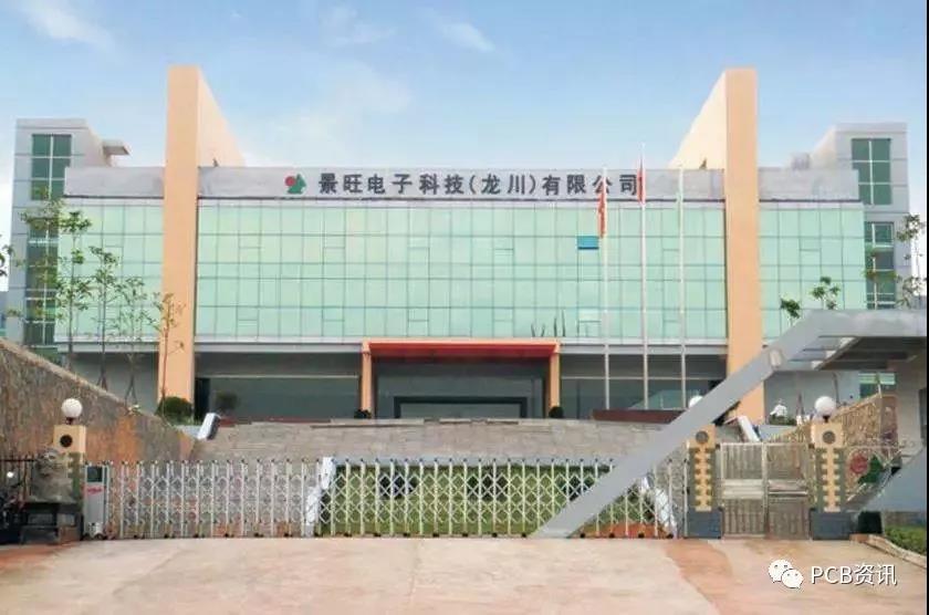 中国电子电路行业协会